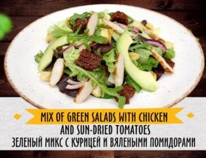 Микс от зелени салати с пилешко и сушени домати