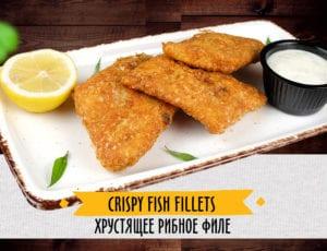 Хрупкави рибени филенца