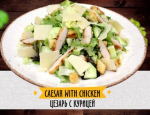 Салата Цезар с пилешко