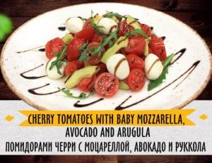 Чери домати с моцарела, авокадо и рукола