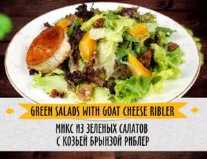 Зелени салати с козе сирене риблер