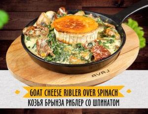Козе сирене риблер