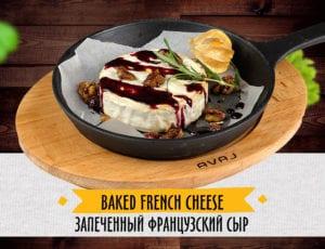Печено френско сирене