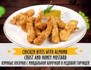 Пилешки хапки с бадеми и медена горчица