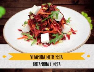 Салата витамина със сирене фета