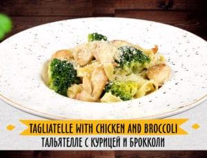 Талиатели с пилешко и броколи