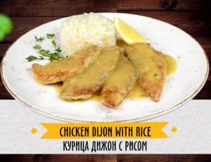 Пилешко дижон с ориз