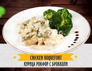 Пилешко Рокфор