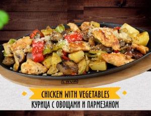 Пилешко със зеленчуци