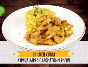 Пилешко къри
