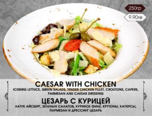 Цезар с пиле