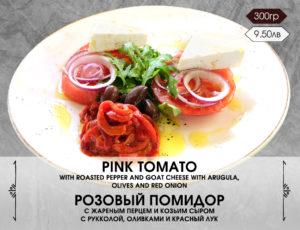 Розов домат с печен пипер и козе сирене