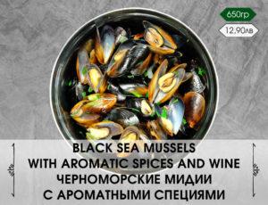 Черноморски миди с ароматни подправки и вино