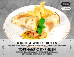 Тортила с пиле