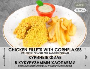 Пилешки филенца в корнфлейкс