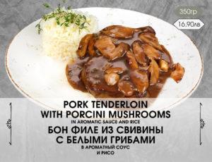 Свинско бон филе с манатарки