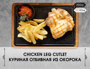 Пилешка пържола от бут